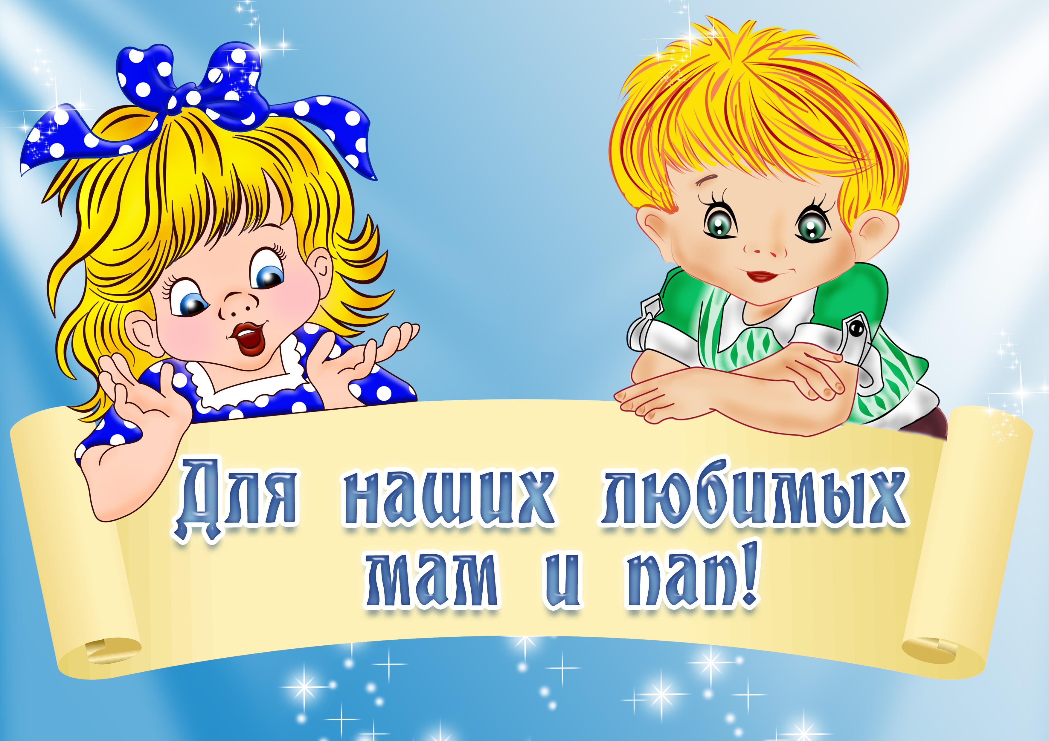 Детский сад Родничок Для наших родителей
